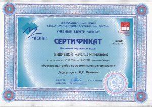 Сертификат Видяева Наталья Николаевна