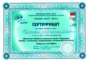 Сертификат Кустова Маргарита Львовна