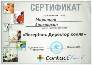 Сертификат Миронова Анастасия