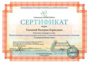Сертификат Ткачёва Велрия Борисовна
