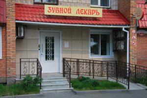 Фасад и вход