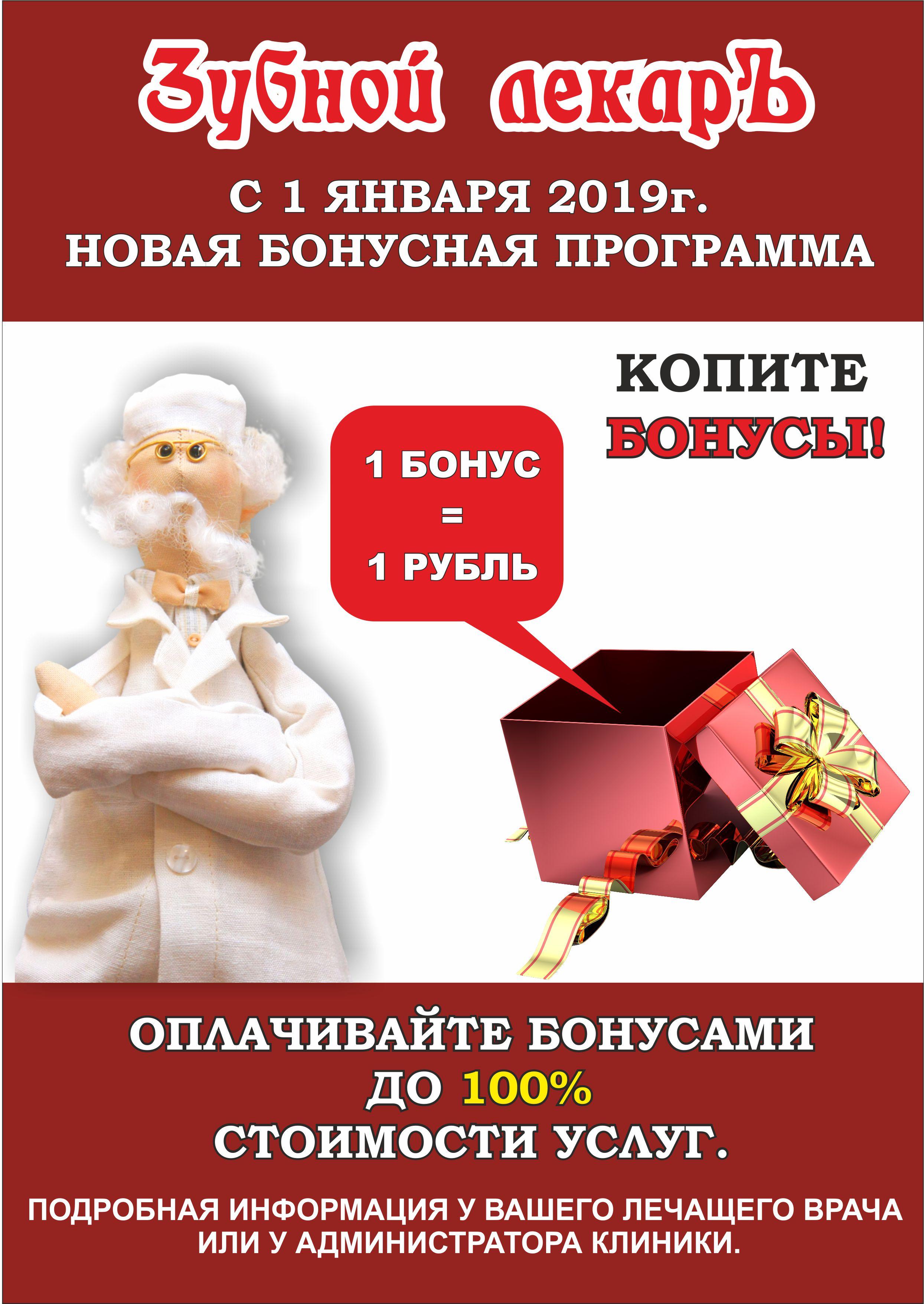 Новая бонусная программа с 01.01.2019